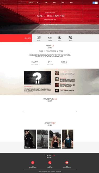 视觉设计网站模板-视觉设计创意策划网站定制