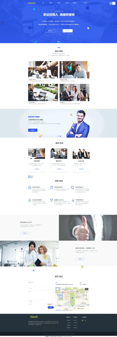 正版企业管理培训机构网站系统-企业管理培训机构模板网站SEO优化