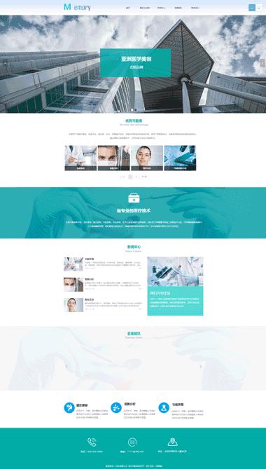 医学美容网站模板定制-正版医学美容模板网站系统-医学美容模板网站素材图片