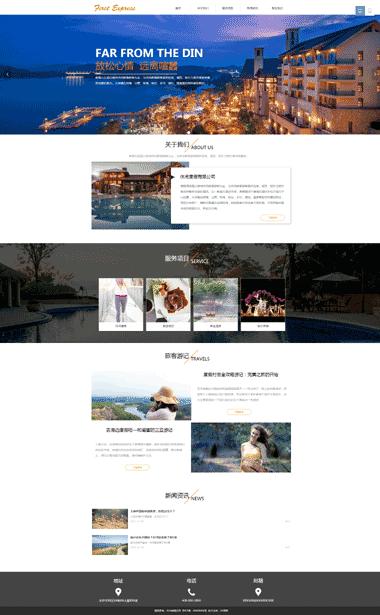休闲度假网站模板展示-旅游网站优化-酒店预订网站制作