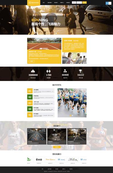 慢跑俱乐部网站模板-乐部网站模板定制-乐部网站模板模板网站SEO优化