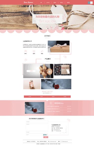 礼品定制网站制作-礼品定制模板网站素材图片-礼品定制模板网站SEO优化服务