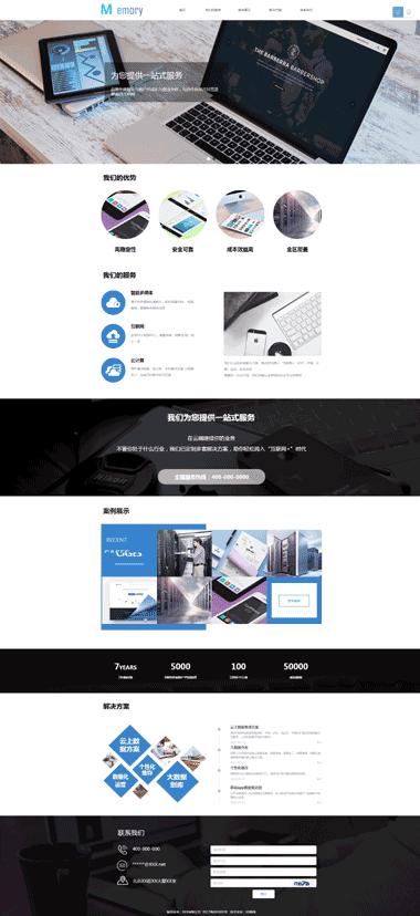 互联网行业网站模板定制-互联网行业模板网站SEO优化-互联网行业模板网站图片素材