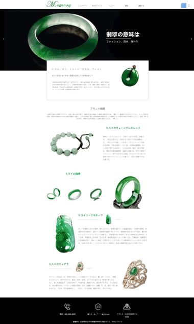 专业翡翠玉石网站模板制作-翡翠玉石模板网站设计-翡翠玉石模板网站!(日文)