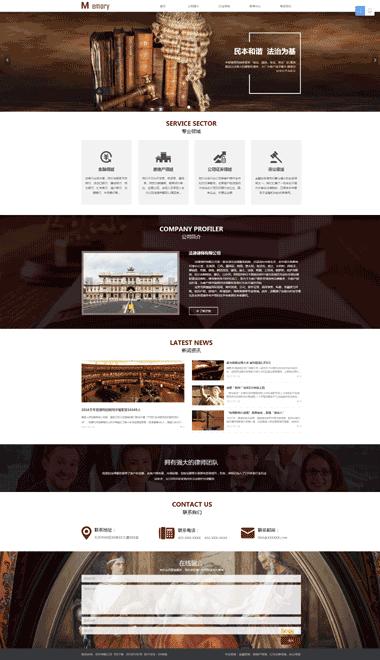 正版法律网站模板-律师模板网站SAAS建站系统-法律模板网站SEO优化