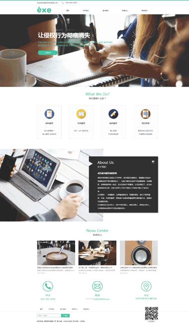 商标专利网站制作-商标专利网站图片素材-SAAS建站系统