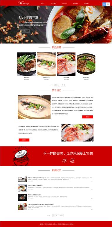 砂锅建站模板-特色砂锅网站建设设计与定制-企业网站SEO优化
