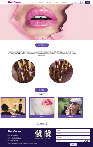 化妆品SAAS建站-优化SEO化妆品-化妆品网站模板