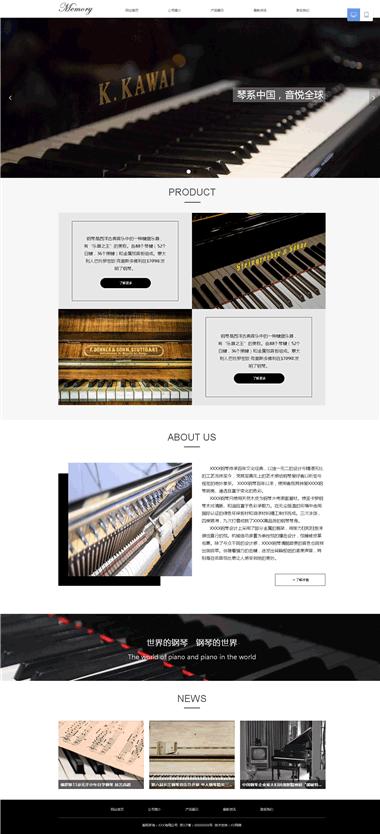乐器行业网站制作-钢琴网站优化