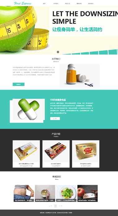 减肥瘦身网站模板-正版SAAS云建站-免费小程序制作