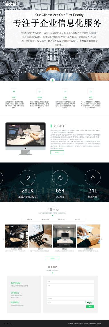 科技行业网站模板-科技行业网站图片素材-科技行业关键词排名