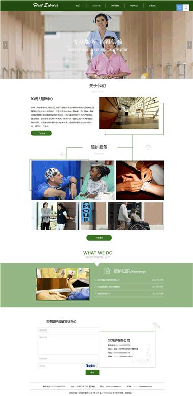 病人陪护网站模板-网站建设案例-企业网站模板制作