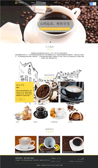咖啡店网站模板图片-咖啡店网站模板制作-咖啡店网站模板设计