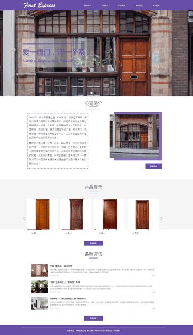 门窗五金网站模板制作-门窗五金网站模板设计-门窗五金模板网站素材图片
