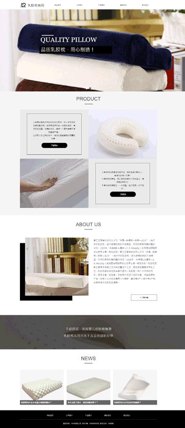 乳胶枕网站模板-乳胶枕网站首页图片素材-乳胶枕模板网站SEO优化