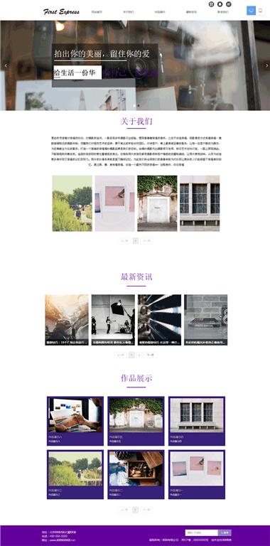 唯美写真网站模板-唯美写真网站模板制作-唯美写真网站模板素材