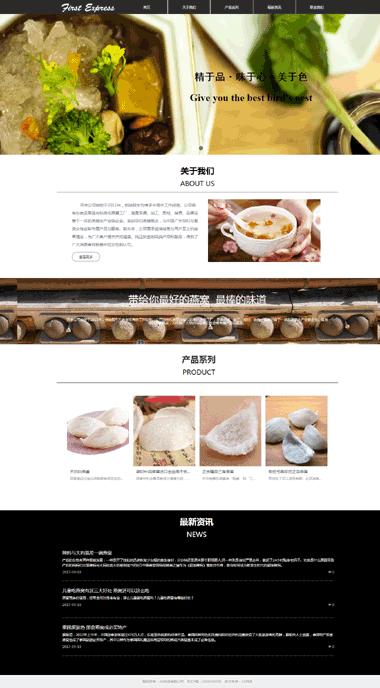 美颜燕窝网站模板-高端保健品网站设计