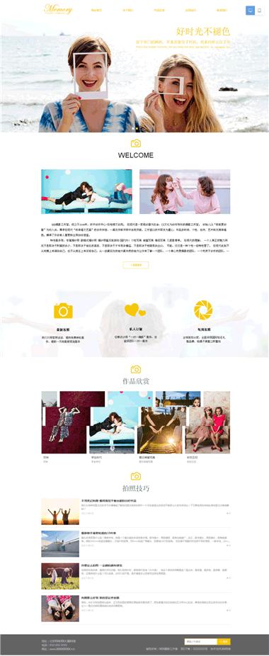 闺蜜写真模板网站-闺蜜写真图片-闺蜜写真模板网站制作