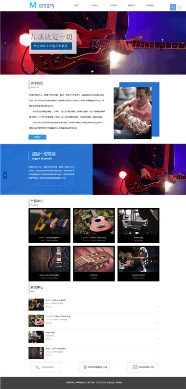 乐器行业网站模板设计-吉他网站素材图片-乐器行业网站模板制作