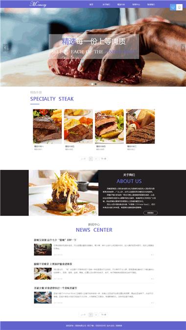 餐饮网站模板-餐饮企业网站定制-关键词餐饮优化排名