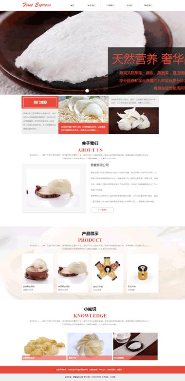 燕窝网站展示-餐饮网站设计
