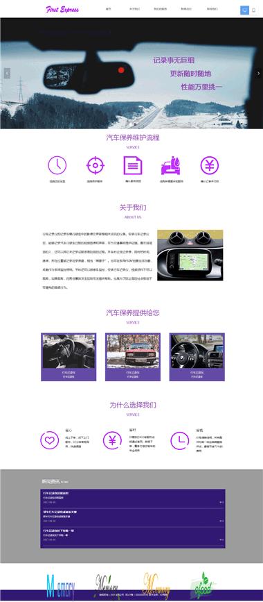 行车记录仪网站模板制作-网站模板案例展示-精美网站模板案例299元
