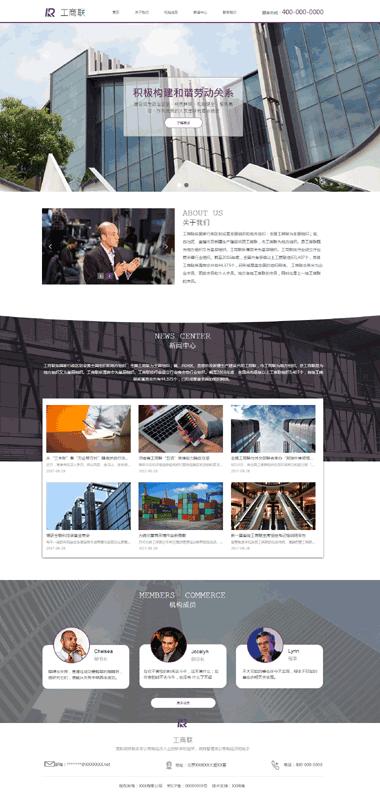 定制工商商会网站-工商商会网站模板制作-工商商会网站SEO优化