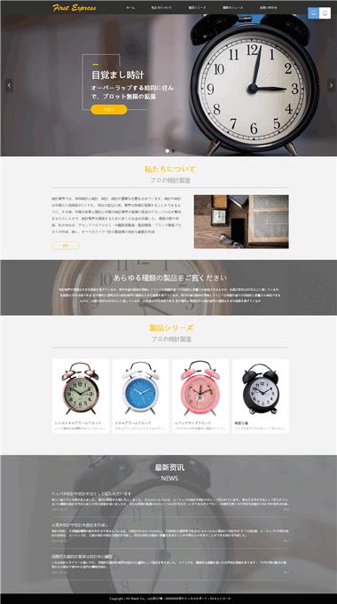 日本文网站制作-日文网站模板制作-关键词手表优化排名