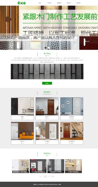 门网站模板建设-门模板网站制作-站模板网站设计