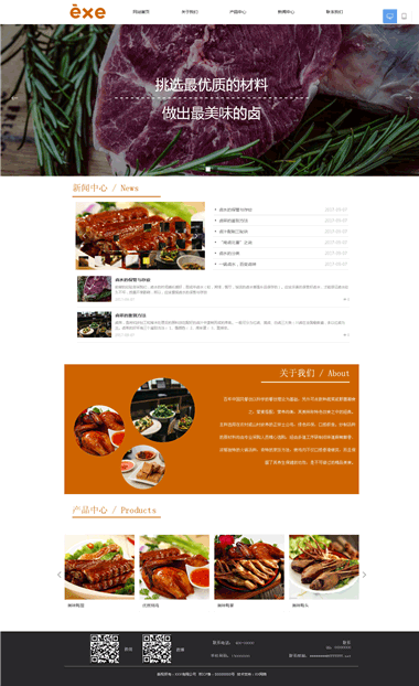 卤汁网站模板设计-网站域名注册-精品企业网站建设