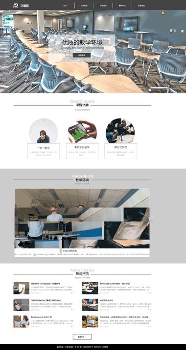 IT培训网站模板-IT培训模板网站设计-正版IT培训模板网站系统