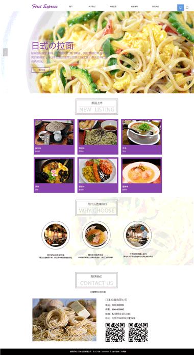 日式模板网站-关键词日式网站优化-网站设计视频教学
