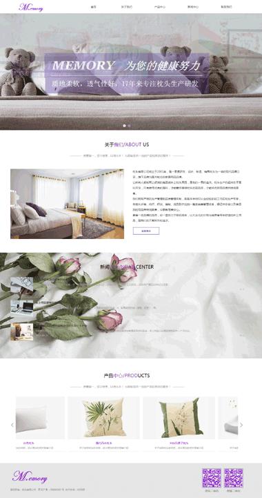 枕头网站模板设计-床上用户模板网站制作-家居网站模板素材图片