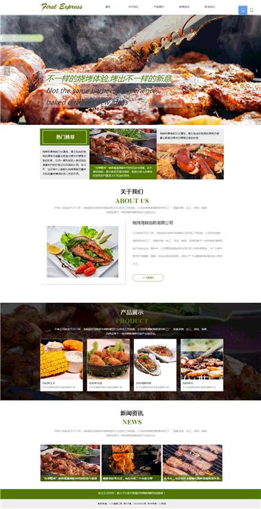 烧烤自助网站模板建设-烧烤自助网站图片素材-SAAS建站系统