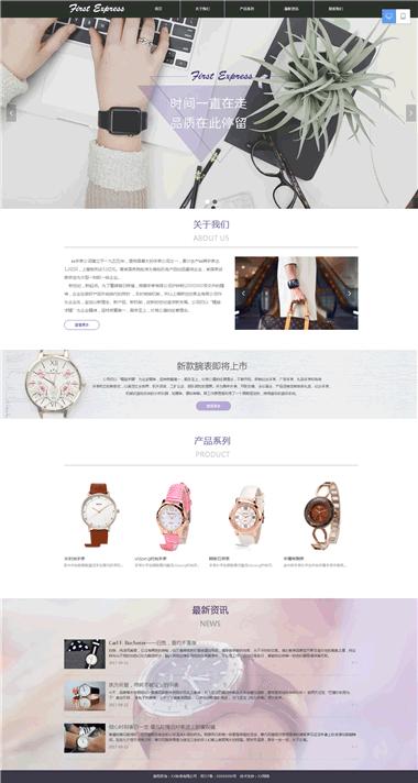电话手表网站模板-电话手表网站定制