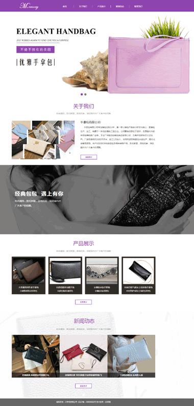 箱包网站模板-手拿包网站模板-箱包网站优化