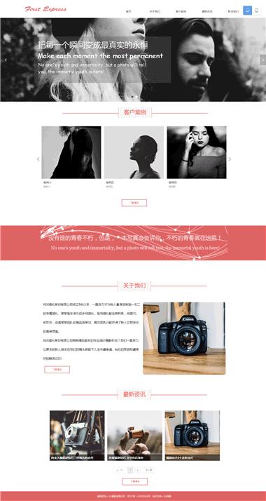 古典写真网站模板设计-古典写真网站模板制作-正版网站模板