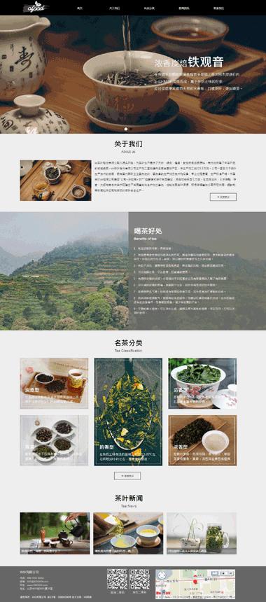 茶叶网站模板建设-茶叶模板网站制作-茶叶网站模板图片素材