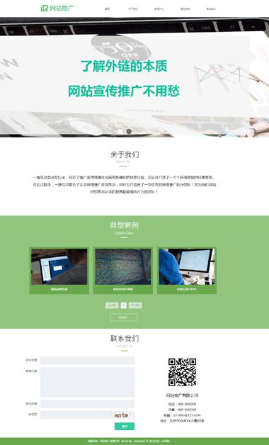 网站推广-网站宣传推广-网站关键字优化