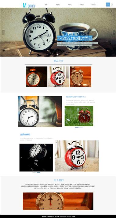 艺术钟表网站模板-艺术钟表网站设计-艺术钟表网站制作