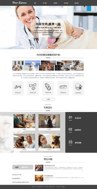 宠物医院网站模板-宠物/治疗美容网站模板