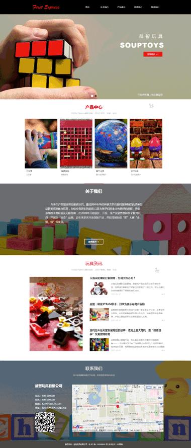 益智玩具网站制作-网站精品建设案例-微信小程序开发