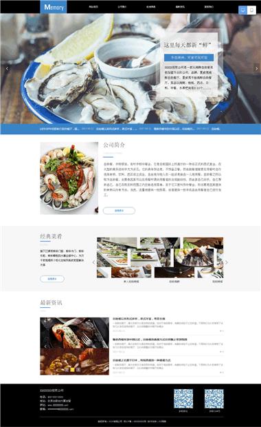 海鲜自助餐厅图片-海鲜自助网站模板设计-海鲜自助网站模板制作