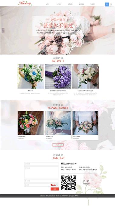鲜花花店模板-插花网站设计制作