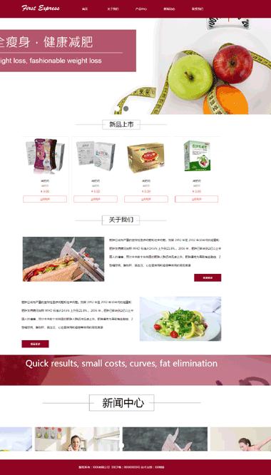 减肥网站模板-医学减肥网站建设-减肥网站优化