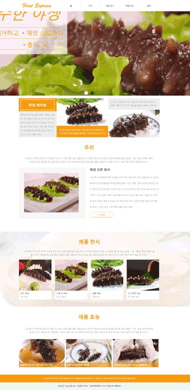 海参礼品网站模板-韩文网站制作