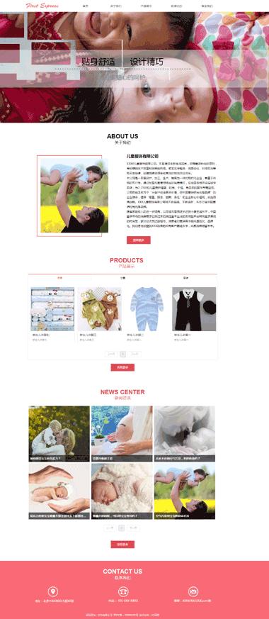 儿童服装网站制作-服装网站建设与网站SEO优化