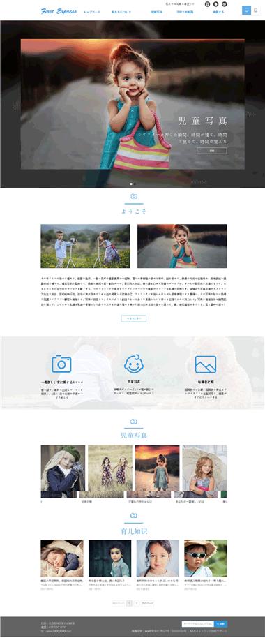 儿童写真模板-儿童写真网站模板制作-儿童写真模板素材