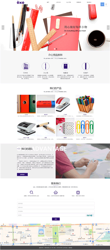 网站建设-办公用品网站案例展示-正版网站建设模板299元