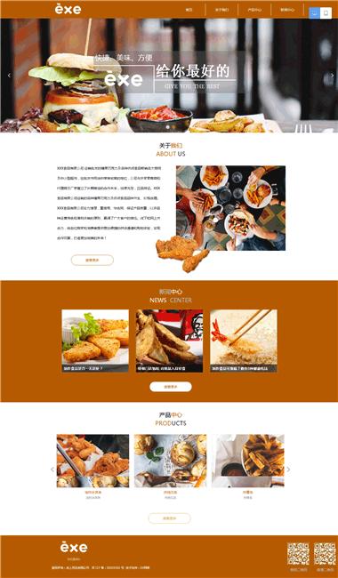 西式快餐网站建设-西式快餐网站设计与推广-正版SAAS建站